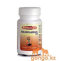Ширахшуладиваджра Рас от головной боли (Shirahshuladiwajra Ras BAIDYANATH), 40 таб