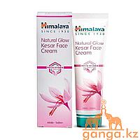 Крем для лица с Шафраном (Natural Glow Kesar Face Cream HIMALAYA), 50 грамм