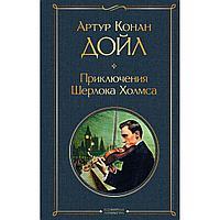 Дойл А. К.: Приключения Шерлока Холмса. Всемирная литература (новое оформление)