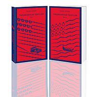 Драйзер Т.: Американская трагедия (комплект из 2 книг)