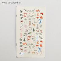 """Слайдеры для ногтей """"Уютный Новый Год"""" 5,2 × 10 см"""