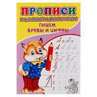 Каллиграфические прописи для малышей «Пишем буквы и цифры»