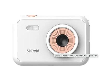 Экшн-камера SJCAM FunCam F1, 5 Mpx, 1080FHD, 800mAh, White