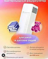 Ультрафор Рециркулятор бактерицидный, Работает в присутствии людей до 100 кв.метров