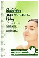 Патчи для глаз c насыщенным увлажнением (Dermal Rich Moisture Eye Patch)