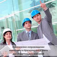 Бухгалтерское обслуживание строительных компаний