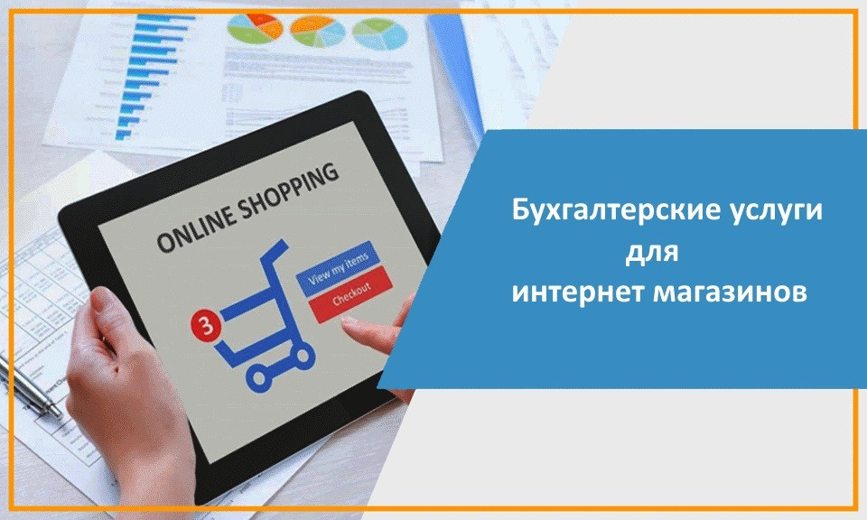 Бухгалтерское обслуживание интернет магазинов