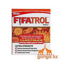 Фифатрол от вирусных заболеваний, гриппа и простуды (Fifatrol tablets AIMIL), 30 таб