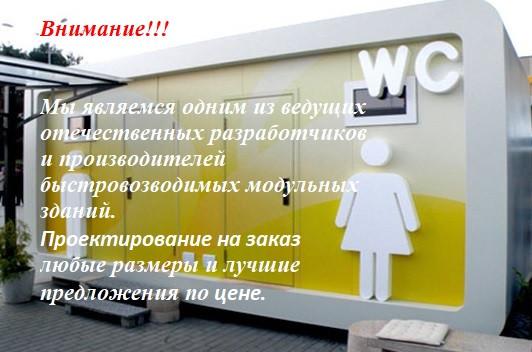 Туалетный модуль от завода