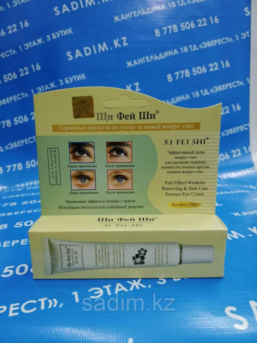 Щи Фей Ши - Средство по уходу за кожей вокруг глаз