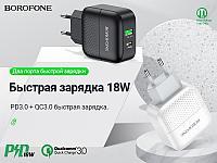 Блок питания сетевой 1 USB Borofone BA46A Premium, пластик, PD, QC3.0, кабель Apple 8 pin - Type-C