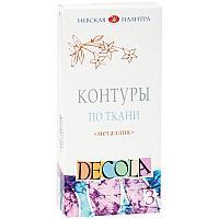 Контуры акриловые по ткани Decola,3 цвета, металлик,18мл в тубах