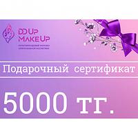 Подарочный сертификат на 5.000 тг