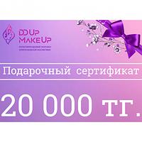 Подарочный сертификат на 20.000 тг