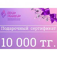 Подарочный сертификат на 10.000 тг
