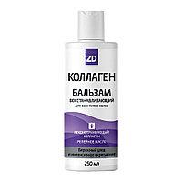КОЛЛАГЕН ZD, шампунь для волос, восстанавливающий, 250 мл