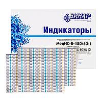 Индикатор стерилизации, МедИС-В-180/60-1 (1000)