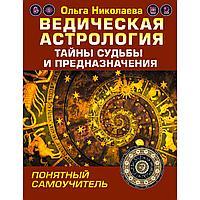 Николаева О.: Ведическая астрология. Тайны судьбы и предназначения. Понятный самоучитель