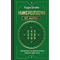 Штайн Л.: Нумерология. Top Masters. Информация, которую Вселенная передает через числа