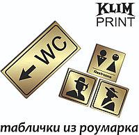 Таблички в Алматы,номерки,ардеробные номерки,таблички на дверь