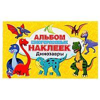 Альбом многоразовых наклеек «Динозавры»