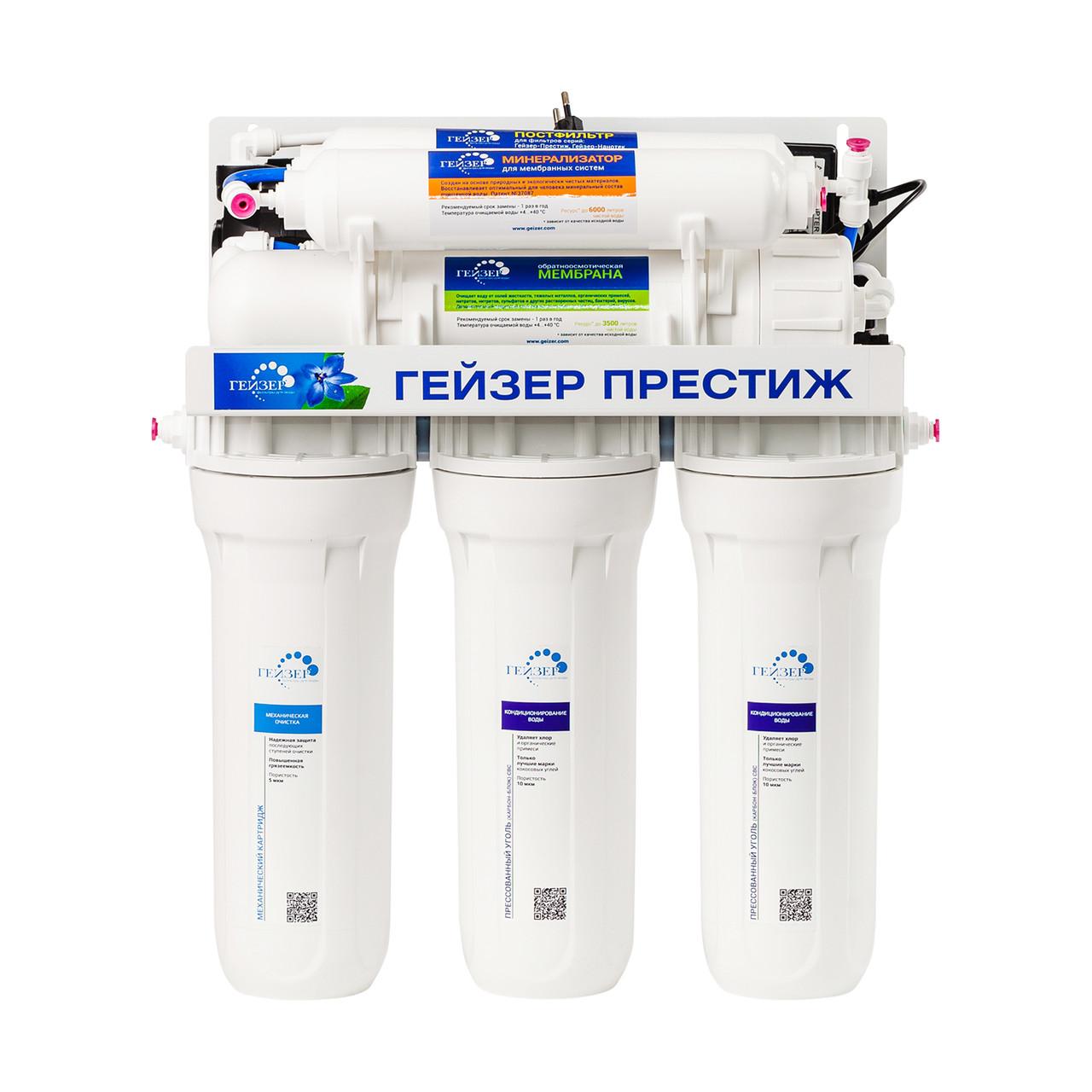 Фильтр Гейзер ПРЕСТИЖ-ПМ с обратным осмосом и помпой повышающей давление