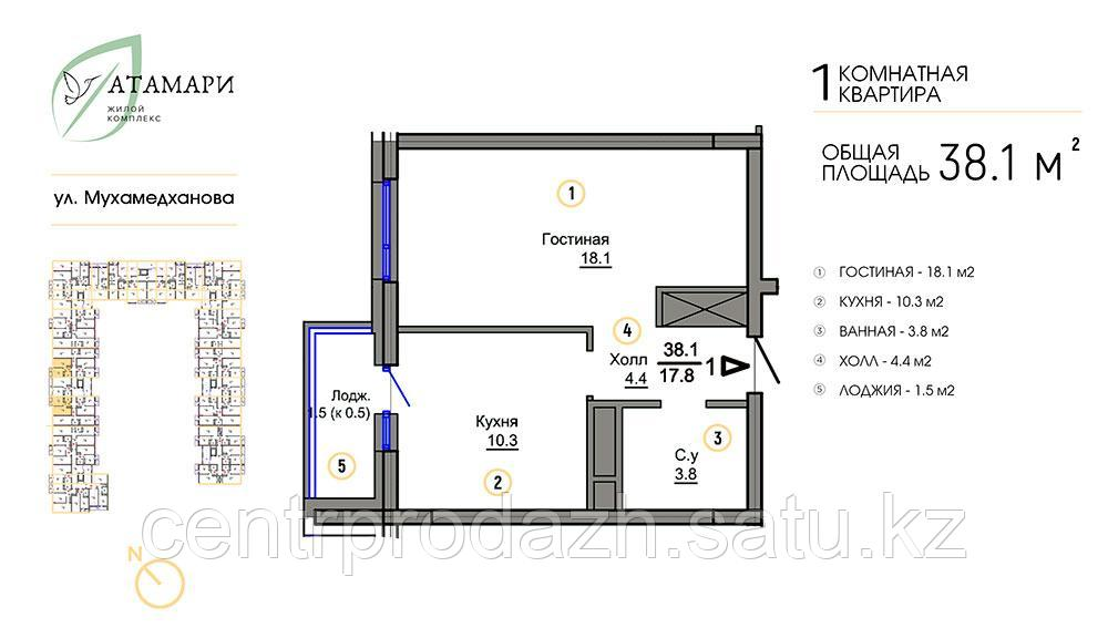 """1 комнатная квартира ЖК """"Атамари"""" 38.3 м2"""