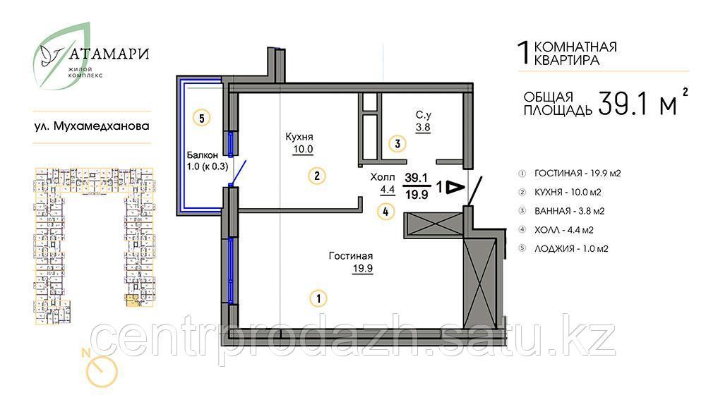 """1 комнатная квартира ЖК """"Атамари"""" 39.1 м2"""