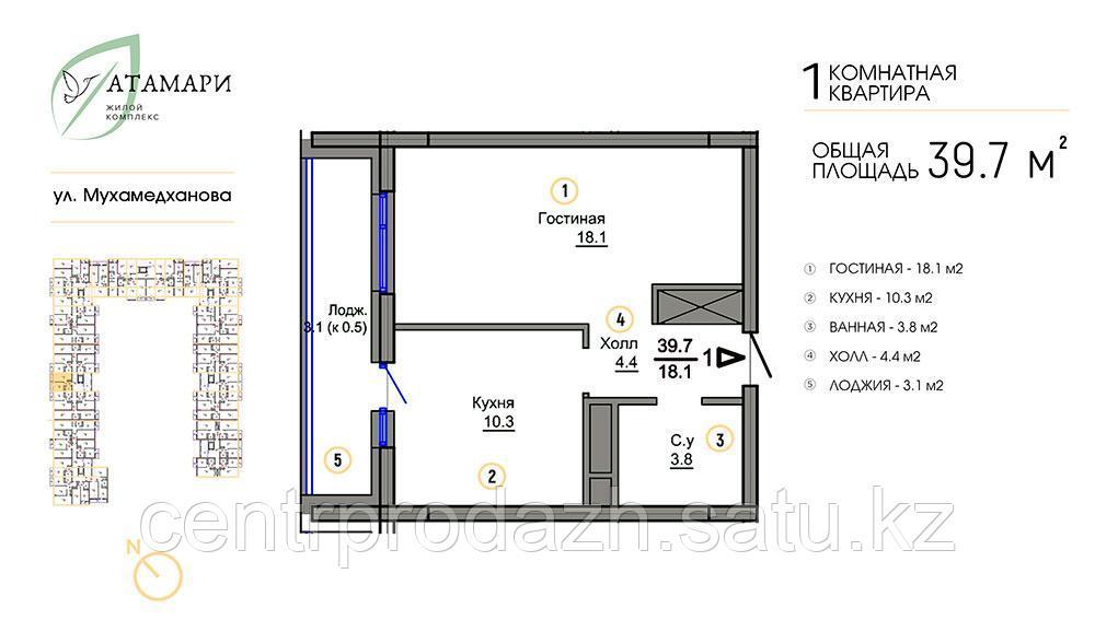 """1 комнатная квартира ЖК """"Атамари"""" 39.7 м2"""