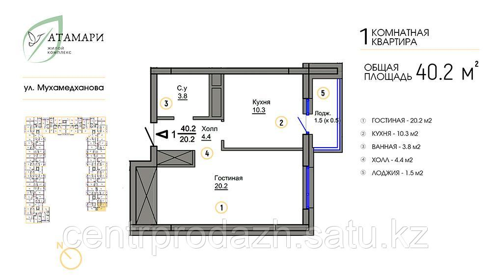 """1 комнатная квартира ЖК """"Атамари"""" 40.2 м2"""