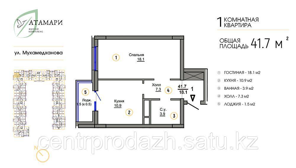 """1 комнатная квартира ЖК """"Атамари"""" 41.7 м2"""