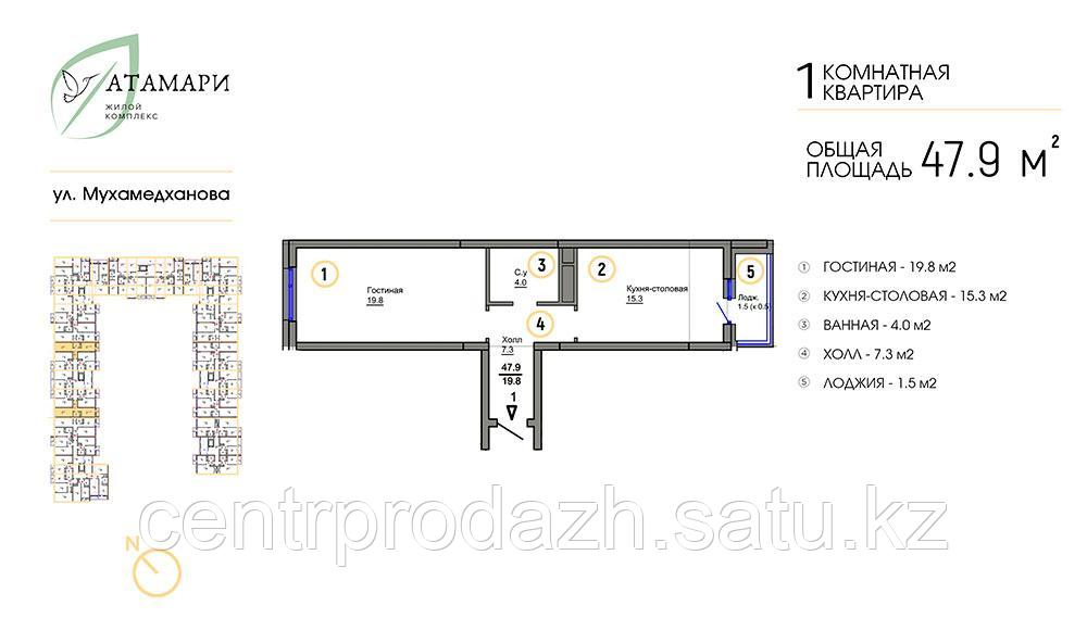 """1 комнатная квартира ЖК """"Атамари"""" 47.9 м2"""