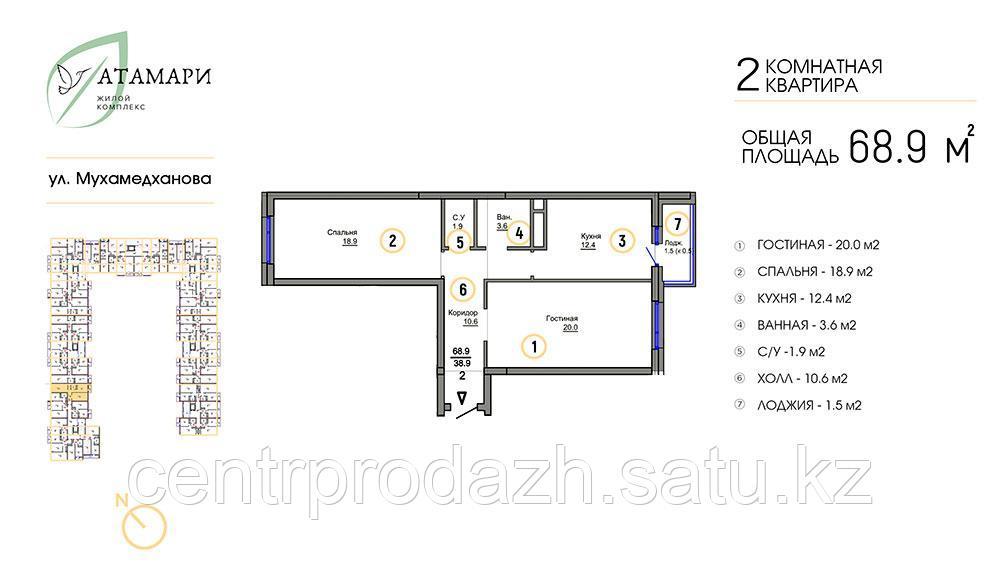 """2 комнатная квартира ЖК """"Атамари"""" 68.9 м2"""