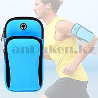 Универсальный спортивный чехол для телефона водонепроницаемый на руку голубой
