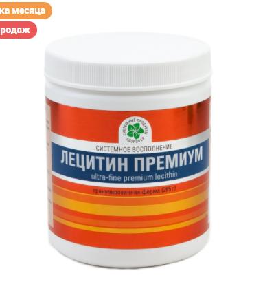 Лецитин Премиум, 285 гр.