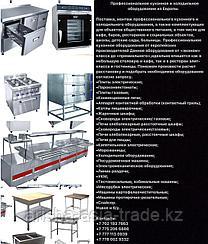 Профессиональное кухонное и холодильное оборудование Европа