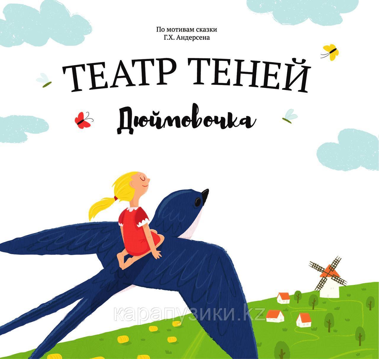 Книга театр теней Дюймовочка