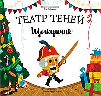 Книга театр теней Щелкунчик