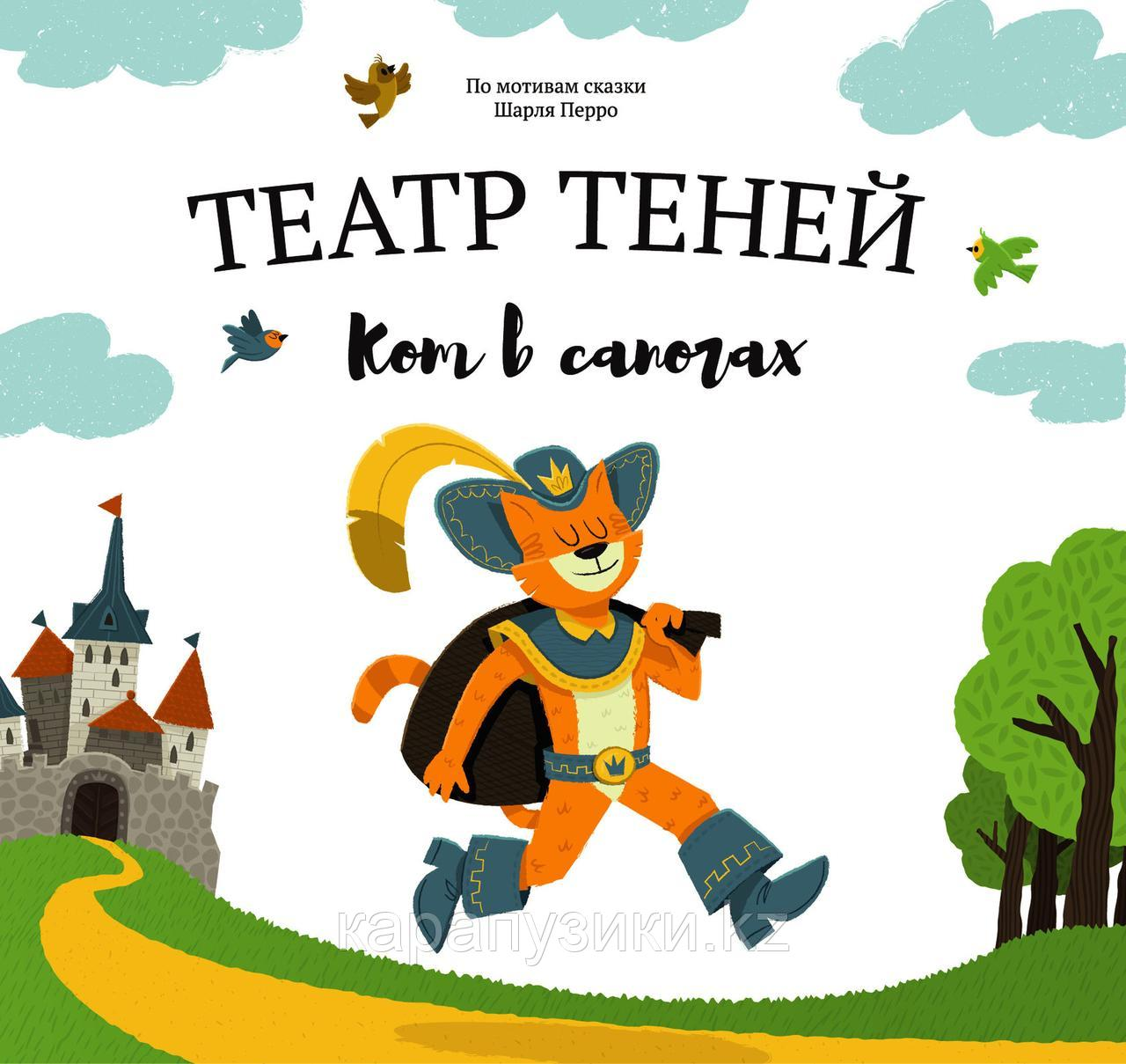 Книга театр теней Кот в сапогах