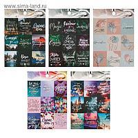Набор наклеек бумажных «Вдохновение», 11× 15,5 см, 10 листов