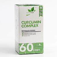 Комплексная пищевая добавка Curcumin Complex / Куркумин / экстракт перца, 60 капсул массой 500мг