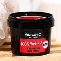 Скраб для тела Organic Kitchen '100 Богиня', увлажняющий, 100 мл