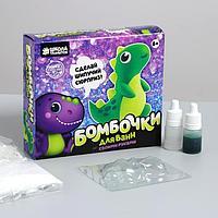 Набор для творчества. Бомбочки для ванн своими руками 'Весёлый динозаврик'