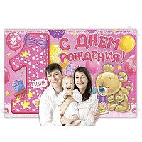 Набор из 4-х плакатов для фотозоны '1 годик', девочке, 120х80 см