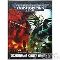 Warhammer 40,000 Основная книга правил (9-я редакция)