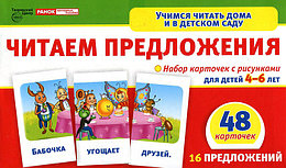Ranok 3993а Читаем предложения. Набор карточек для детей 4-6 лет