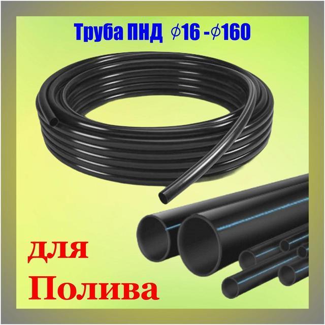 Труба ПНД 125х7,4 мм для полива