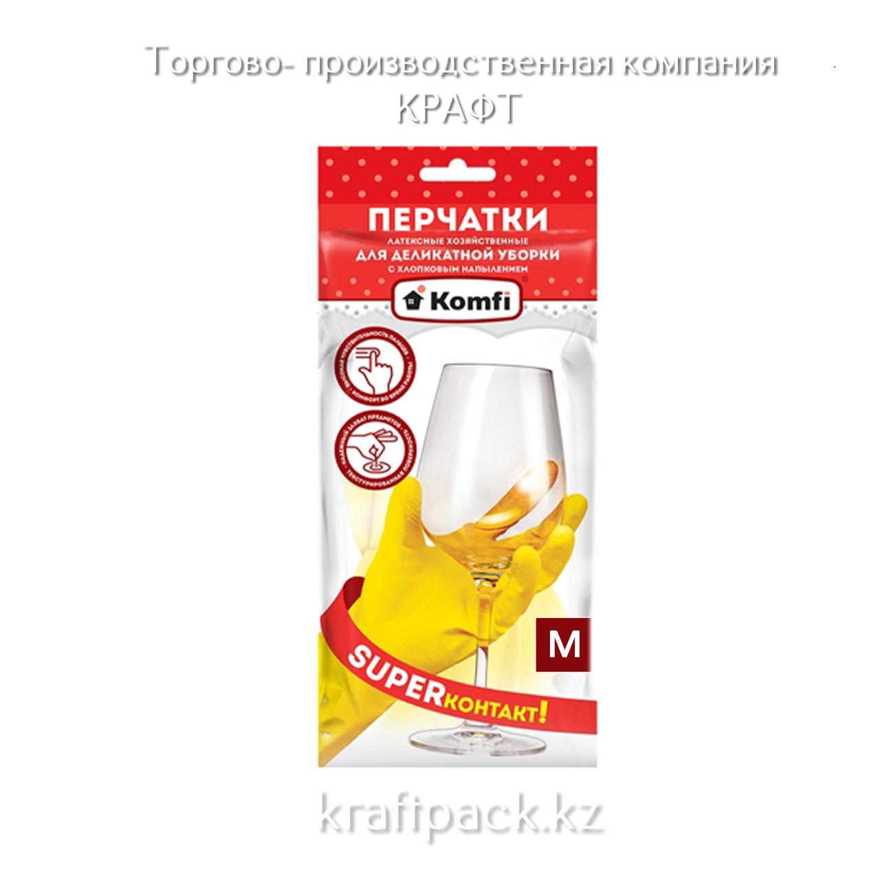 Перчатки хозяйственные латексные ДЛЯ ДЕЛИКАТНОЙ УБОРКИ М (2шт/пара) Komfi