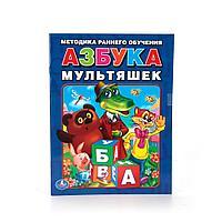 Брошюра «Азбука мультяшек»