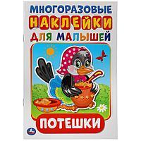 Книга -активити с наклейками для малышей «Потешки»